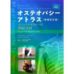 発売日:2019年05月 / ジャンル:物理・科学・医学 / フォーマット:本 / 出版社:医道の日...