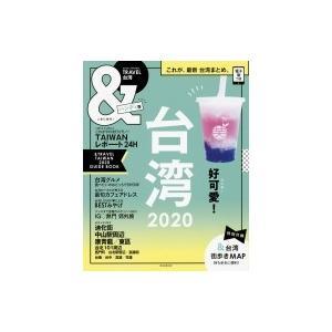&  TRAVEL 台湾 2020 ハンディ版 アサヒオリジナル / 朝日新聞出版  〔ムック〕