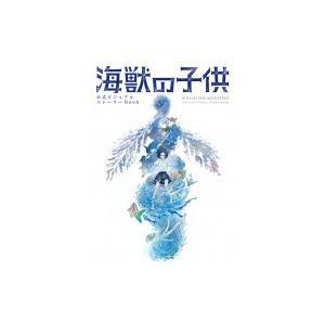 公式ビジュアルストーリーbook 海獣の子供 コミックス単行本 / 小学館  〔本〕|hmv