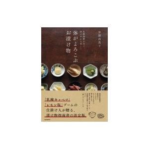 発売日:2019年07月 / ジャンル:実用・ホビー / フォーマット:本 / 出版社:誠文堂新光社...