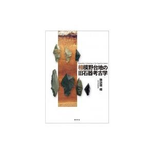 発売日:2019年05月 / ジャンル:哲学・歴史・宗教 / フォーマット:本 / 出版社:新泉社 ...