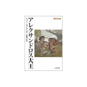 発売日:2019年06月 / ジャンル:哲学・歴史・宗教 / フォーマット:全集・双書 / 出版社:...