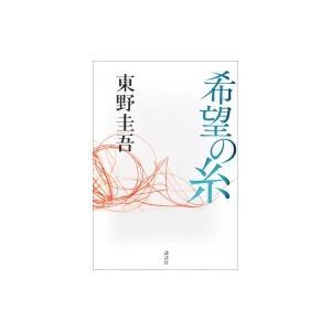 希望の糸 / 東野圭吾 ヒガシノケイゴ  〔本〕