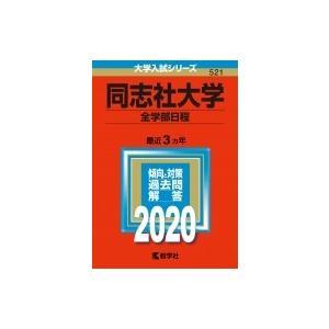 発売日:2019年05月 / ジャンル:語学・教育・辞書 / フォーマット:全集・双書 / 出版社:...