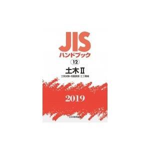 JISハンドブック 土木II 土質試験・地盤調査・土工機械 12 2019 / 日本規格協会  〔本...