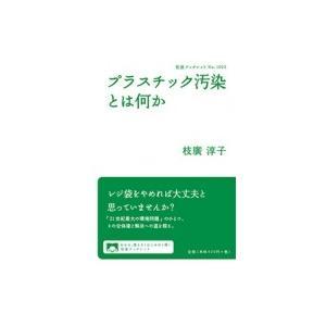 プラスチック汚染とは何か 岩波ブックレット / 枝廣淳子  〔全集・双書〕