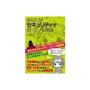 発売日:2019年05月 / ジャンル:建築・理工 / フォーマット:本 / 出版社:日経bp社 /...