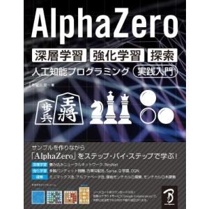 AlphaZero 深層学習・強化学習・探索 人工知能プログラミング実践入門 / 布留川英一  〔本〕