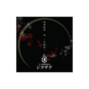 -真天地開闢集団-シグザグ / 慈愚挫愚 壱 〜大殺界〜 【初回限定盤】(+DVD)  〔CD〕