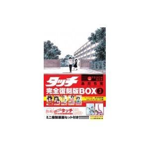 タッチ 完全復刻版BOX 3 / あだち充 アダチミツル  〔本〕