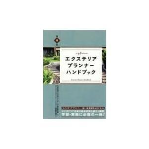 エクステリアプランナー・ハンドブック / 日本エクステリア建設業協会  〔本〕