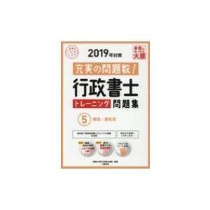 発売日:2019年05月 / ジャンル:社会・政治 / フォーマット:本 / 出版社:大原出版 / ...