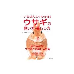 発売日:2019年05月 / ジャンル:実用・ホビー / フォーマット:本 / 出版社:成美堂出版 ...