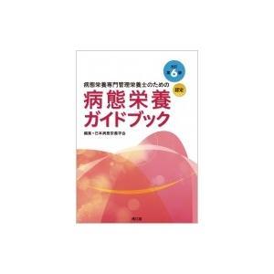 病態栄養専門管理栄養士のための病態栄養ガイドブック / 日本病態栄養学会  〔本〕|hmv