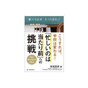 発売日:2019年06月 / ジャンル:語学・教育・辞書 / フォーマット:本 / 出版社:教育開発...