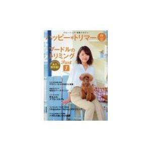 ハッピー・トリマー グルーミング情報マガジン Vol.97 / 書籍  〔本〕|hmv