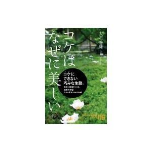 コケはなぜに美しい NHK出版新書 / 大石善隆  〔新書〕