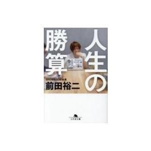 人生の勝算 幻冬舎文庫 / 前田裕二  〔文庫〕