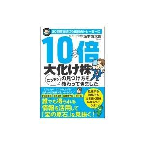 20年勝ち続ける伝説のトレーダーに10倍大化け株の見つけ方をこっそり教わってきました。 / 坂本慎太郎 (Book)