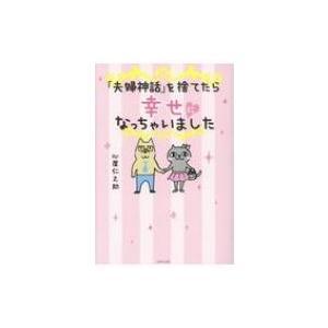 発売日:2019年06月 / ジャンル:文芸 / フォーマット:本 / 出版社:Wave出版 / 発...