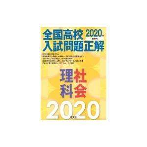 2020年受験用 全国高校入試問題正解 理科・社会 / 旺文社  〔全集・双書〕
