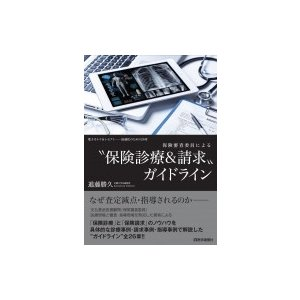 発売日:2019年06月 / ジャンル:物理・科学・医学 / フォーマット:本 / 出版社:医学通信...