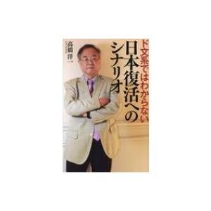 ド文系ではわからない日本復活へのシナリオ / 高橋洋一 (経済学者)  〔本〕