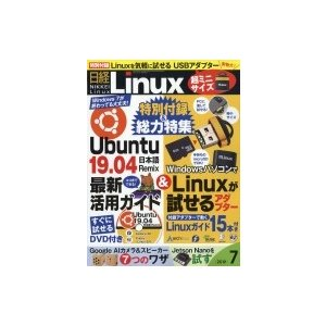 日経 Linux (リナックス) 2019年 7月号 / 日経 Linux編集部  〔雑誌〕