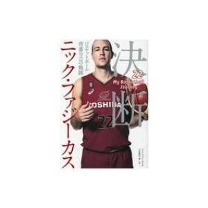 発売日:2019年08月 / ジャンル:実用・ホビー / フォーマット:本 / 出版社:徳間書店 /...
