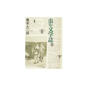 虫の文学誌 / 奥本大三郎  〔本〕