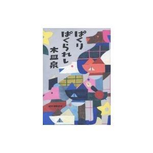 ぱくりぱくられし / 木皿泉  〔本〕