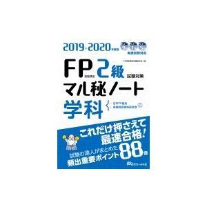2019-2020年度版 FP技能検定2級試験対策マル秘ノート 学科 / 近代セールス社  〔本〕