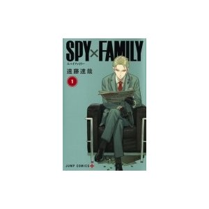 SPY×FAMILY 1 ジャンプコミックス / 遠藤達哉  〔コミック〕