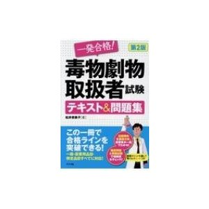 一発合格!毒物劇物取扱者試験テキスト & 問題集 / 松井奈美子  〔本〕