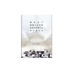 発売日:2019年05月 / ジャンル:建築・理工 / フォーマット:本 / 出版社:Toto出版 ...