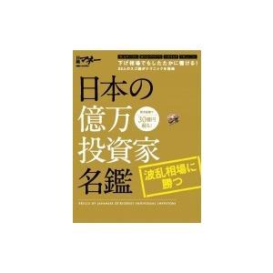 発売日:2019年06月 / ジャンル:ビジネス・経済 / フォーマット:ムック / 出版社:日経b...