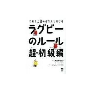 発売日:2019年07月 / ジャンル:実用・ホビー / フォーマット:本 / 出版社:ハーパーコリ...
