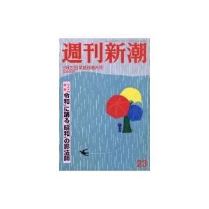 発売日:2019年06月 / ジャンル:雑誌(専門) / フォーマット:雑誌 / 出版社:新潮社 /...