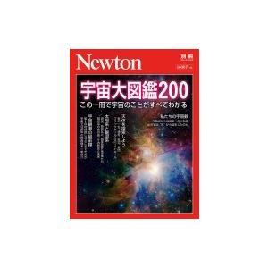 Newton別冊 宇宙大図鑑200 ニュートンムック / 雑誌  〔ムック〕