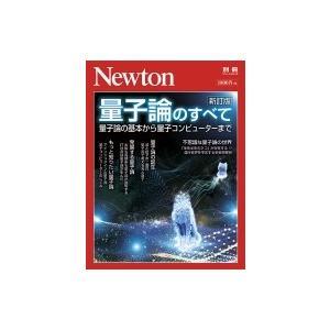 Newton別冊 量子論のすべて 新訂版 ニュートンムック / 雑誌  〔ムック〕