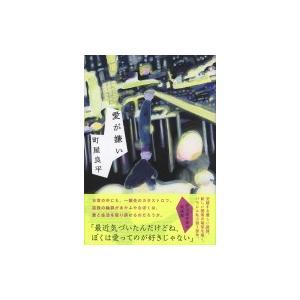 発売日:2019年06月 / ジャンル:文芸 / フォーマット:本 / 出版社:文藝春秋 / 発売国...