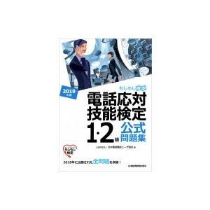 発売日:2019年06月 / ジャンル:ビジネス・経済 / フォーマット:本 / 出版社:日本経済新...