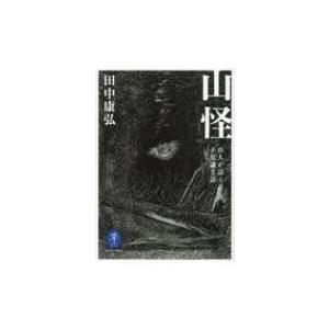 発売日:2019年07月 / ジャンル:実用・ホビー / フォーマット:文庫 / 出版社:山と渓谷社...