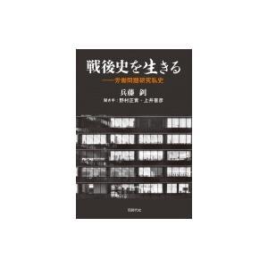 発売日:2019年06月 / ジャンル:社会・政治 / フォーマット:本 / 出版社:同時代社 / ...
