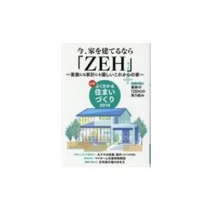 発売日:2019年05月 / ジャンル:建築・理工 / フォーマット:ムック / 出版社:日本プレハ...