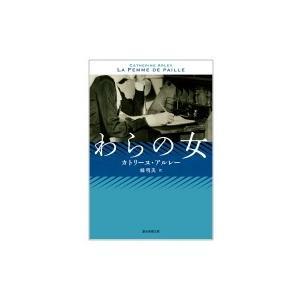 わらの女 創元推理文庫 / カトリーヌ・アルレー  〔文庫〕
