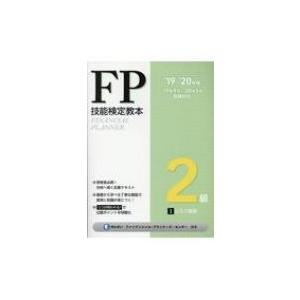 発売日:2019年05月 / ジャンル:ビジネス・経済 / フォーマット:本 / 出版社:きんざい ...
