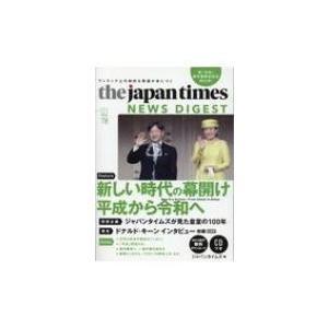 発売日:2019年05月 / ジャンル:語学・教育・辞書 / フォーマット:本 / 出版社:ジャパン...