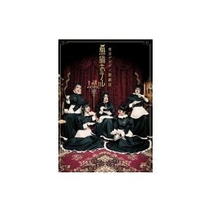 東京ゲゲゲイ歌劇団「黒猫ホテル」DVD 〔DVD〕