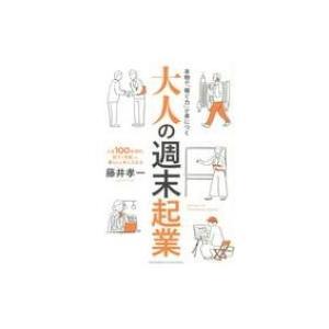 大人の週末起業 本物の「稼ぐ力」が身につく / 藤井孝一  〔本〕